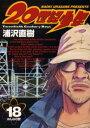 20世紀少年 本格科学冒険漫画 18
