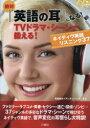 絶対『英語の耳』になる!TVドラマ・シーンで鍛える!ネイティヴ英語リスニング37