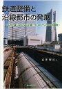 鉄道整備と沿線都市の発展 りんかい線・みなとみらい線・つくばエクスプレスの事例