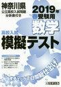 '19 春 神奈川県高校入試模擬テ 数学