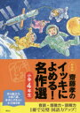 齋藤孝のイッキによめる!名作選 小学4年生 新装版
