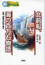北前船、海の百万石物語 豪商、銭屋五兵衛の無念