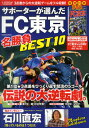 Jリーグ・レジェンド サポーターが選んだFC東京名勝負BEST10 FC東京伝説の大逆転試合〈対川崎F〉完全収録DVD付き