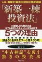 新築一棟投資法 不動産投資は東京圏に限定せよ!! 人口一極集中! 土地探しから始めれば今でも安定した