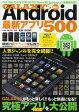 GALAXY S最強化!Android最新アプリ500 最新人気機種対応!!