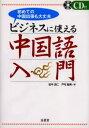 外語, 學習參考書 - ビジネスに使える中国語入門 初めての中国出張も大丈夫