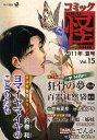 漫畫 - コミック怪 Vol.15(2011年夏号)