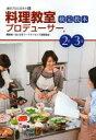 資格, 考試 - 料理教室プロデューサー検定教本2級3級