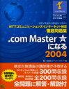 .com Master★(シングルスター)になる 検定対策講座の講師陣が予想するNTTコミュニケーションズインターネット検定徹底問題集 2004