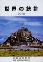 世界の統計 2010