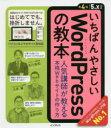 いちばんやさしいWordPressの教本 人気講師が教える本格Webサイトの作り方