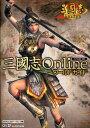 三国志Onlineワールドガイド