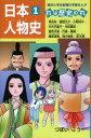 日本人物史 れは歴史のれ 1