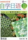 樂天商城 - 自由自在に話せる独学日本語 3