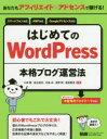 あなたもアフィリエイト×アドセンスで稼げる!はじめてのWordPress本格ブログ運営法