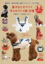 着せるとカワイイ平らなワンコ服30着 春夏秋冬、小型犬の犬服=着物・レインコート・コスプレ服も 平たいから、作るのカンタン