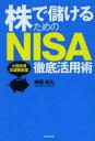 株で儲けるためのNISA徹底活用術 少額投資非課税制度