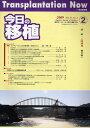 樂天商城 - 今日の移植 Vol.22No.2(2009MARCH)
