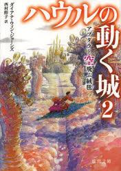 ハウルの動く城 2...:guruguru-ds:11264146