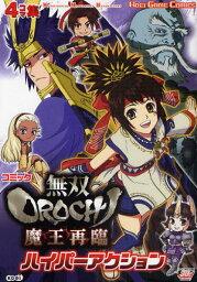 コミック無双OROCHI魔王再臨ハイパーアクション 4コマ集