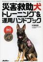 災害救助犬トレーニング&運用ハンドブック