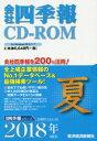CD-ROM 会社四季報 2018年夏