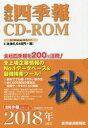 CD-ROM 会社四季報 2018年秋