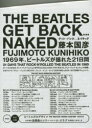 GET BACK…NAKED 21 days that rock'n'rolled the BEATLES in 1969