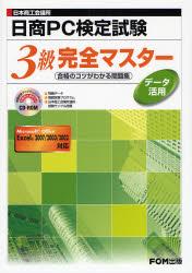 日商PC検定試験データ活用3級完全マスター 日本商工会議所