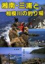 湘南・三浦と相模川の釣り場
