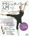 これ1冊できちんとわかるクラシック・バレエ入門 大人