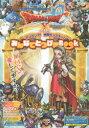 ドラゴンクエスト10オンラインアンルシア!仲間モンスター!みんなでとつげきBOOK Wii・Wii U・Windows・dゲーム・ニンテンドー3DS版