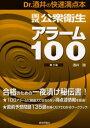 国試公衆衛生アラーム100 Dr.酒井の快速満点本