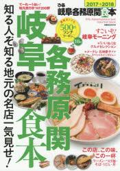 ぴあ岐阜各務原食本 でーれーうまい!地元民行きつけ200軒 2017→2018