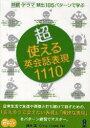 外語, 學習參考書 - 超・使える英会話表現1110