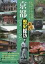 京都ぶらり歴史探訪ウォーキング