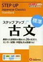 大学入試/ステップアップ古文 大学入試絶対合格プロジェクト 標準