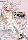 乖離性ミリオンアーサー公式アートワークス 騎士名鑑 #01