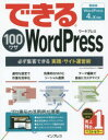 できる100ワザWordPress 必ず集客できる実践・サイト運営術
