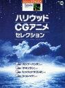 ハリウッド・CGアニメ・セレクション