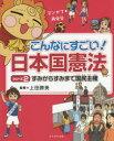 こんなにすごい!日本国憲法 マンガで再発見 シリーズ2