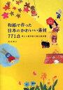 和紙で作った日本のかわいい素材771点 楽しい創作貼り絵の素材集
