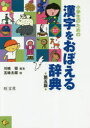 語學辭典 - 小学生のための漢字をおぼえる辞典