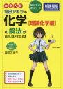 坂田アキラの化学〈理論化学編〉の解法が面白いほどわかる本 大学入試