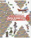 ドラゴンクエスト10みちくさ冒険ガイド Vol.6
