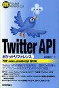 樂天商城 - Twitter APIポケットリファレンス