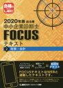 出る順中小企業診断士FOCUSテキスト 2020年版2