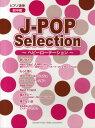 J-POP Selection〜ヘビーローテーション〜 「ありがとう」/「Best Friend」/嵐メドレー他全10曲
