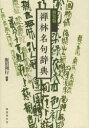 禅林名句辞典 新装版