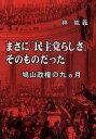 まさに「民主党らしさ」そのものだった 鳩山政権の九カ月